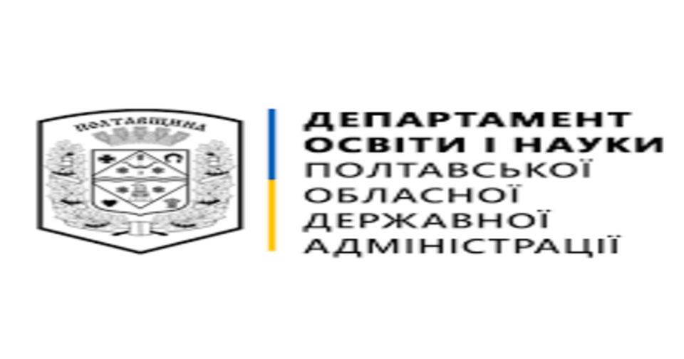 Департамент освіти і науки Полтавської обласної державної адміністрації