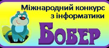 Міжнародний конкурс з інформатики та комп'ютерної вправності «Бобер»