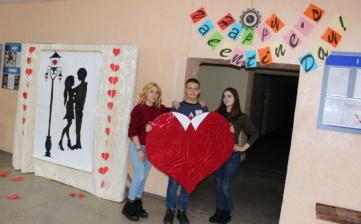 День Святого Валентина у ВПГБУ