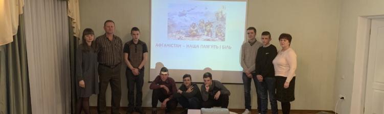Виховний захід «Афганістан -наша пам'ять і біль»